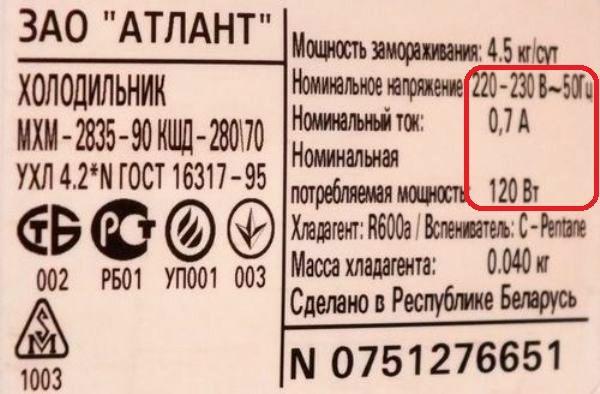 Электрические параметры холодильника