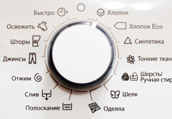 Режимы стирки стиральной машины