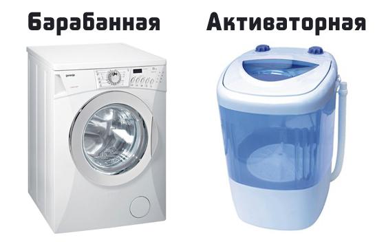 Барабанная и активаторная стиральные машины