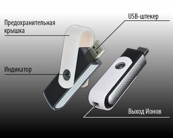 USB-ионизатор воздуха