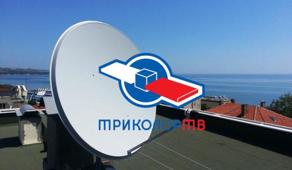 Спутниковое телевиденье Триколор
