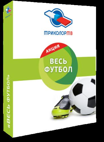 Пакет «Матч! Футбол» от Триколор