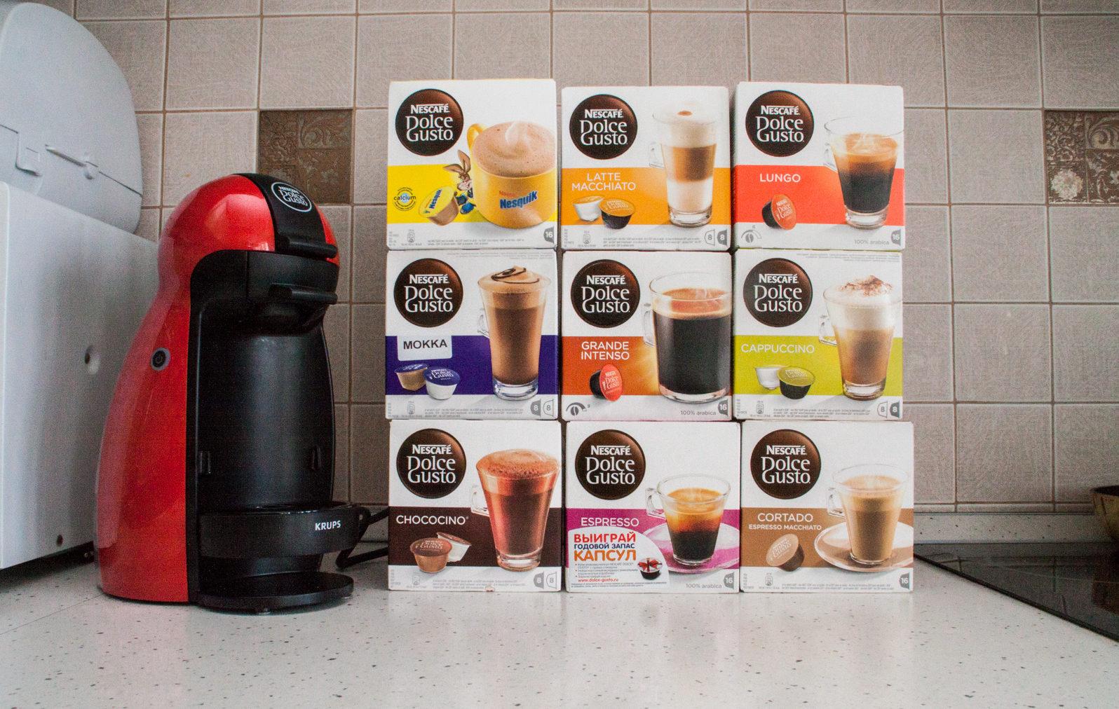 Капсульная кофемашина в подарок при покупке кофе 84