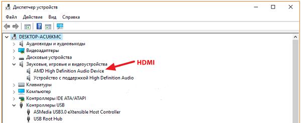 Выбираем HDMI
