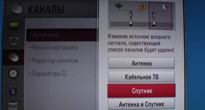 Меню Спутник