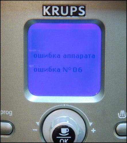 Ошибка кофемашины Крупс