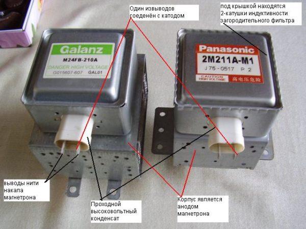 как заменить магнетрон в микроволновке