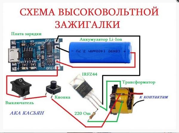 Схема высоковольтной зажигалки