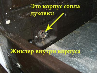 Жиклер внутри корпуса