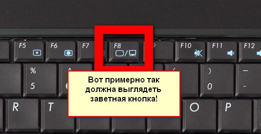 Кнопка F8