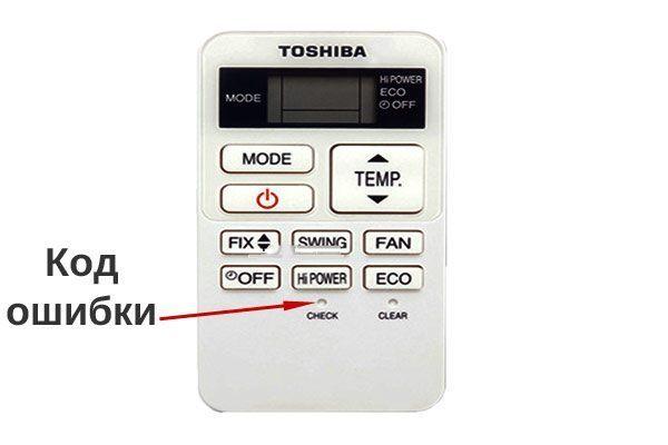 Как считать ошибки кондиционеров Toshiba