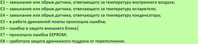 Коды General Climate 1