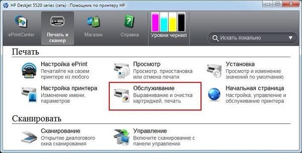 Обслуживание принтера