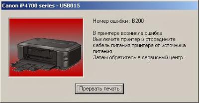 Ошибка В200