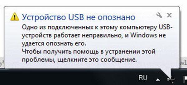USB не опознано