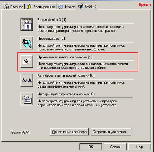 Прочистка печатающей головки Epson