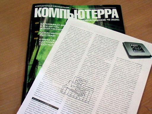 Печатная копия из журнала