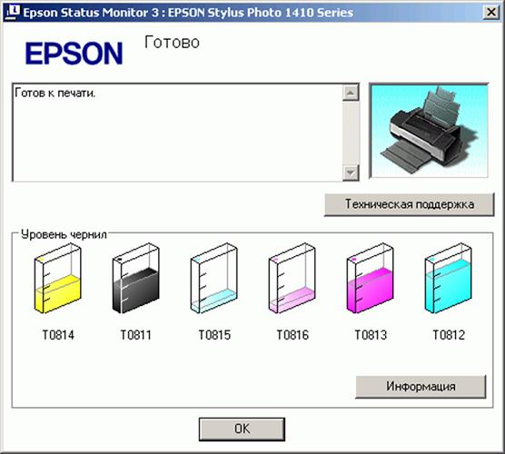 почему принтер не печатает фотобумагу