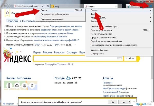 Печать из Internet Explorer