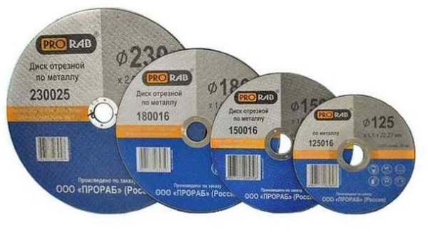 Режущие диски