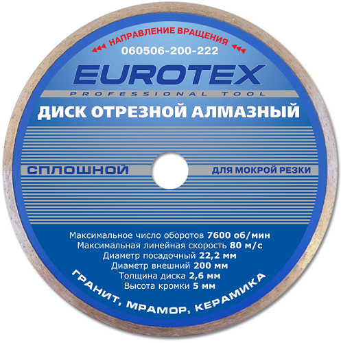 Диск Eurotex