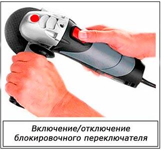 Блокировочная кнопка