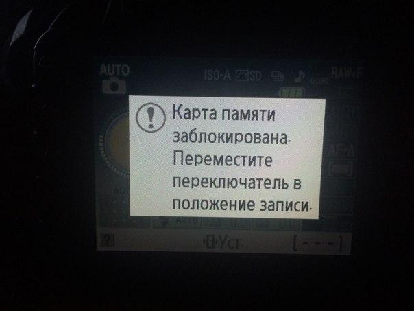 Карта памяти заблокирована