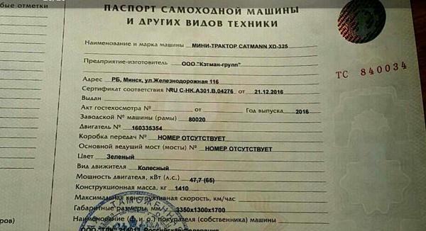 Паспорт минитрактора
