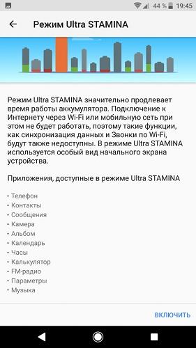 UltraStamina