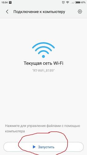 Запустить Wi-fi