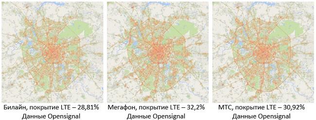 Покрытие LTE в Москве