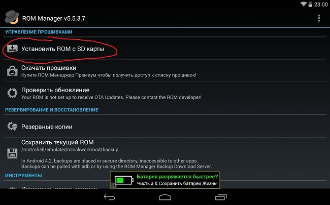 install rom from SD card