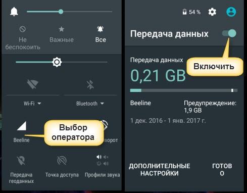 Включение мобильного интернета
