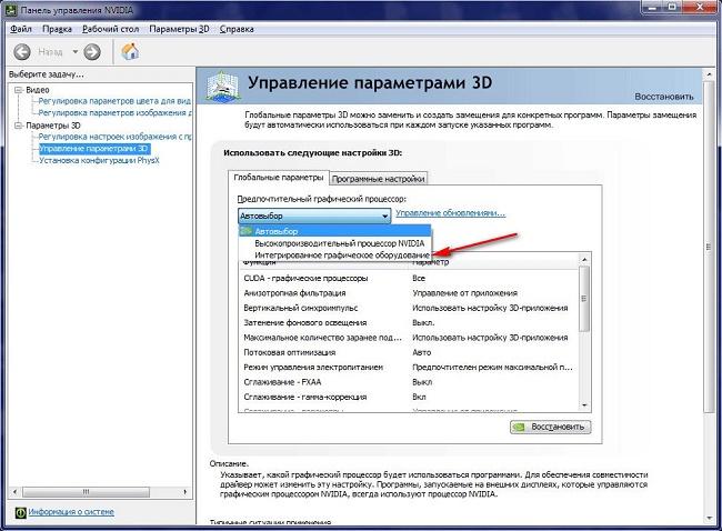 панель управления nVidia