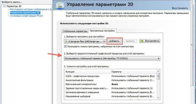 Переключение nVidia