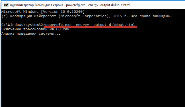powercfg.exe -energy -output d:Nout.htm