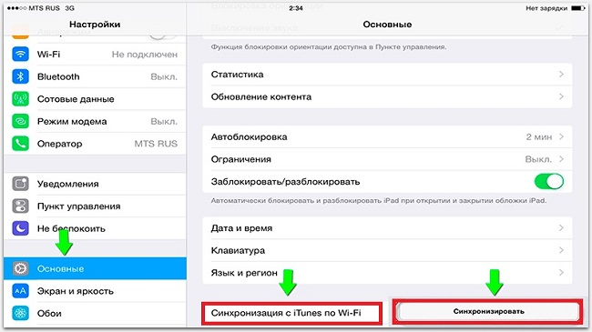 синхронизация с iTunes по Wi-Fi