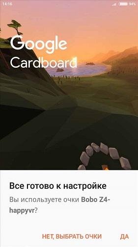 приложение Cardboard