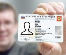 Замена паспортов