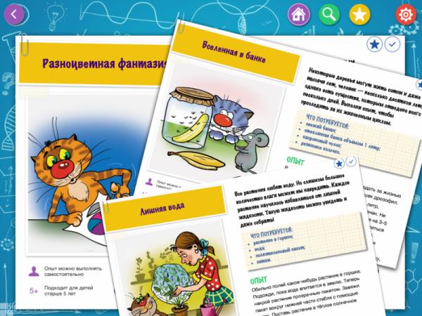 Научные опыты для детей (500+)