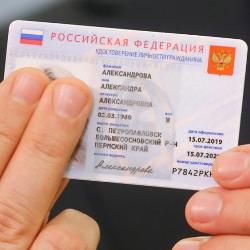 Приближается момент перехода россиян на электронные паспорта
