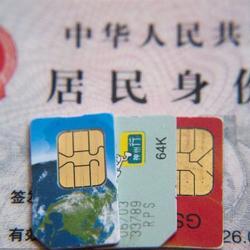 Сканирование лица стало в Китае обязательной процедурой при покупке сим-карты