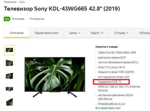 характеристики телевизора на яндекс маркет