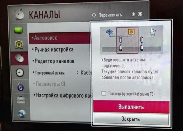 Поиск каналов на телевизоре LG