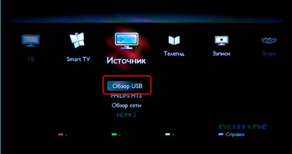 Источник сигнала на ТВ Филипс