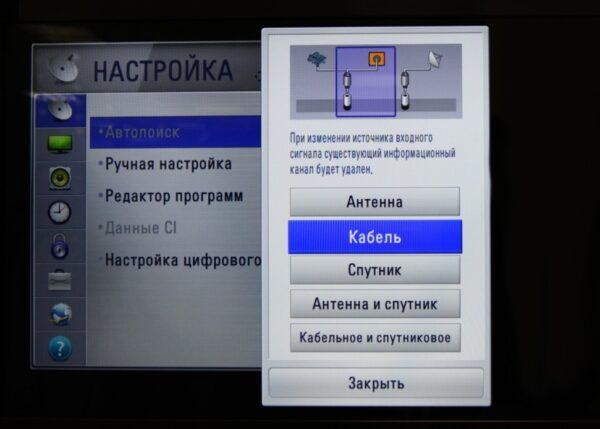Выбор источника сигнала на ТВ LG