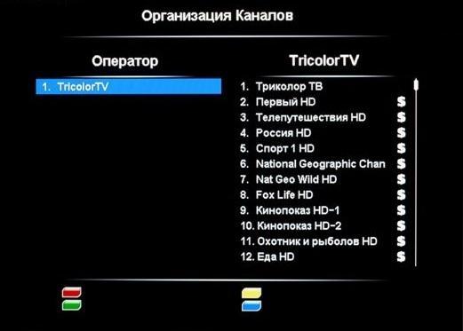 меню организация каналов триколор