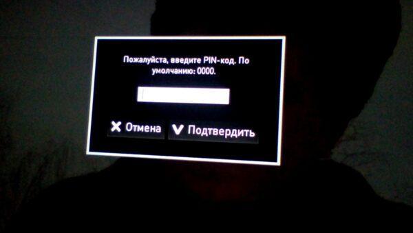 Телевизор просит ввести пин-код
