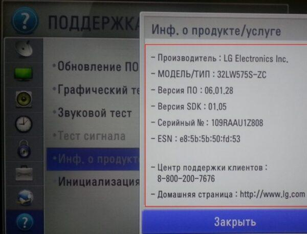 Информация о модели LG