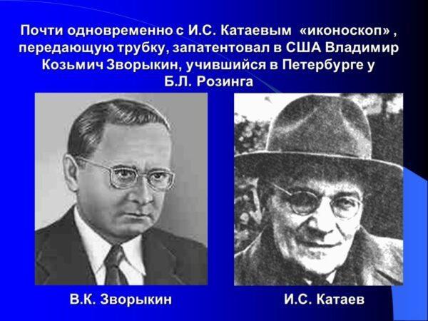 Катаев и Зворыкин